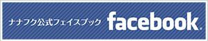 ナナフク公式フェイスブック