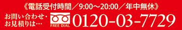 《電話受付時間/9:00~20:00/年中無休》お問い合わせ・お見積りは…0120-03-7729